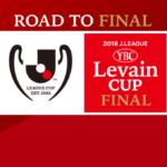 さぁ、ルヴァンを獲りにいこうか【ルヴァンカップ横浜戦プレビュー】