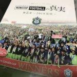 湘南ベルマーレのイヤーDVDに、サッカーとJリーグの厳しさが詰まっていた話
