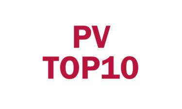2019年上半期のアクセス数TOP10の記事をまとめてみた
