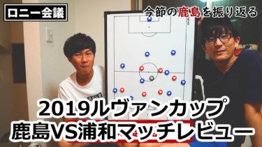浦和レッズ戦マッチレビューUPと、喋りの難しさと楽しさ【YouTube編集後記】