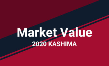2020鹿島アントラーズ新加入選手の推定市場価格一覧