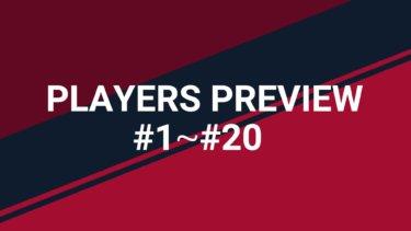 2020年シーズンの鹿島アントラーズ全選手への期待コメント【1番~20番】