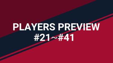2020年シーズンの鹿島アントラーズ全選手への期待コメント【21番~41番】