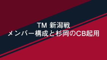新潟とのトレーニングマッチのメンバー確認と杉岡のCB起用