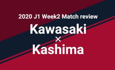 課題の多い4連敗。鹿島の勝利への鍵は何か【2020年J1リーグ第2節川崎フロンターレ戦マッチレビュー】