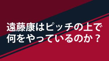 鹿島の結果を上向かせている遠藤康は、ピッチの上で何をやっているのか?