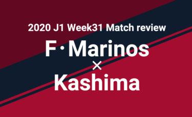 チームの哲学とスコアを動かした要因【2020年J1リーグ第31節横浜F・マリノス戦マッチレビュー】