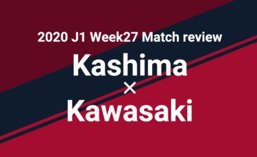 川崎に対して3戦0勝をシリアスに考える【2020年J1リーグ第27節川崎フロンターレ戦マッチレビュー】