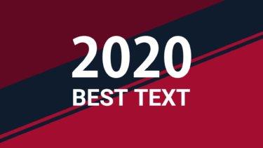 【ロニーの鹿島ブログ】2020年の人気記事BEST10
