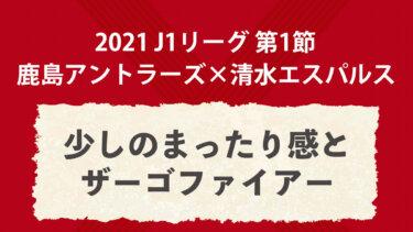 少しのまったり感とザーゴファイアー【2021年J1リーグ清水エスパルス戦マッチレビュー】